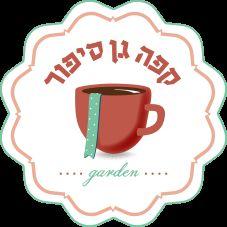 קפה גן סיפור