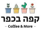 קפה בכפר