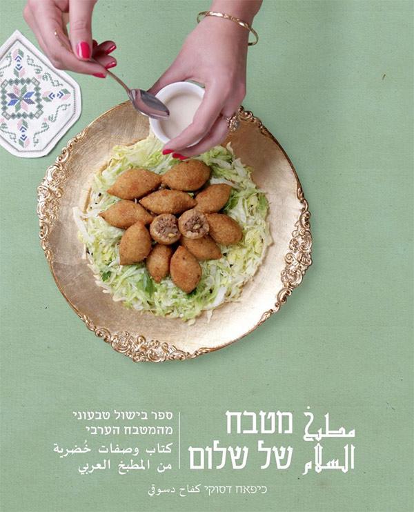 מטבח של שלום - ספר בישול טבעוני ערבי - עברי