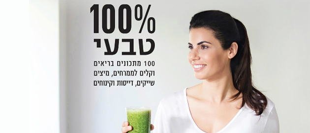100% טבעי - ספר בישול מאת שי-לי ליפא