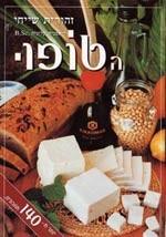 ספר הבישול שמוקדש לטופו